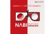NABI 포켓 VR 뷰어(30개 세트)